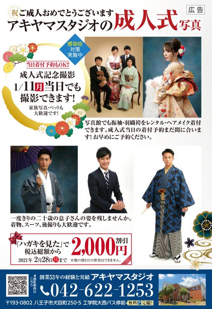200800アキヤマスタジオ成人式圧着DM_ol